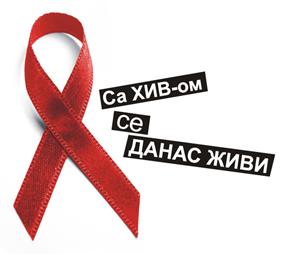 Sa HIVom se danas zivi